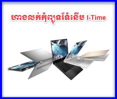 1-ហាងលក់កុំព្យូទរ័ទំនើប-I-Time