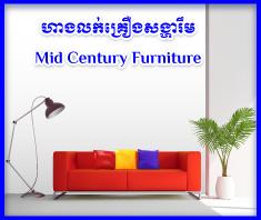 11-ហាងលក់គ្រឿងសង្ហារឹម-Mid-Century-Furniture
